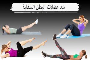تمارين لشد الجسم باسبوع